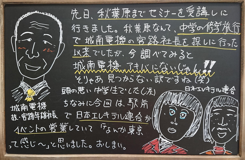セミナー黒板