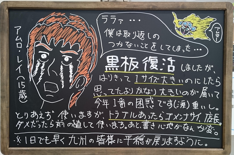 新しい黒板