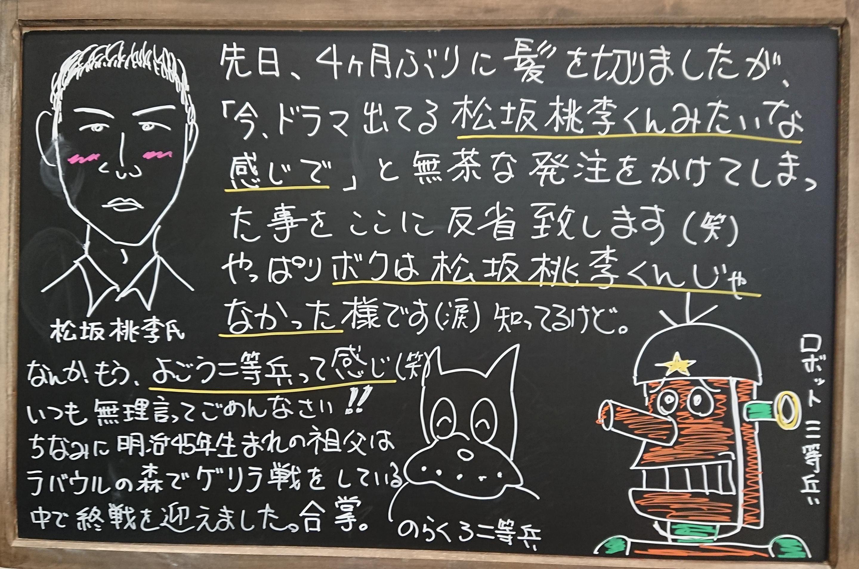松坂桃李くん