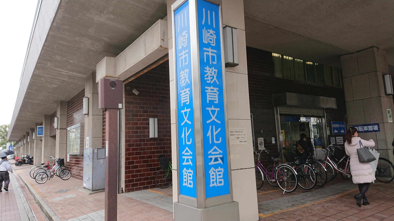 川崎教育文化会館