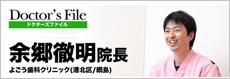 Doctor's File 余郷徹明院長 よごう歯科クリニック(港北区/綱島)