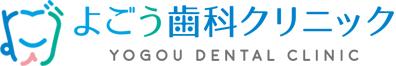 よごう歯科クリニック YOGOU DENTAL CLINIC