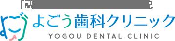 「話しやすい」が評判の歯科医院 よごう歯科クリニック YOGOU DENTAL CLINIC