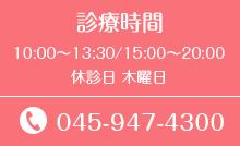診療時間 10:00~13:30/15:00~20:00 休診日 木曜日 045-947-4300